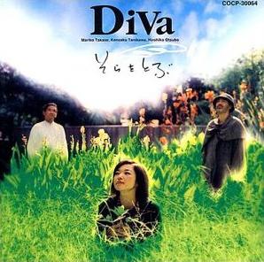 DiVa/そらをとぶ
