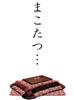 makotatsu03.jpg