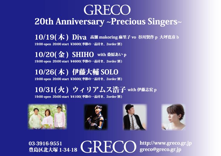 20th-singers.jpg