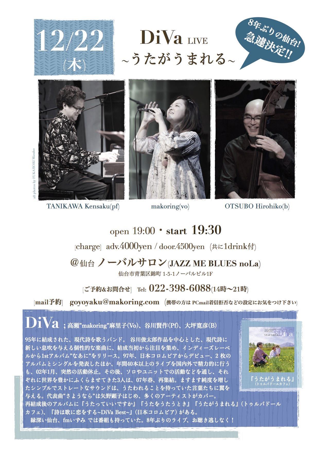 DiVa16.sendai.jpg